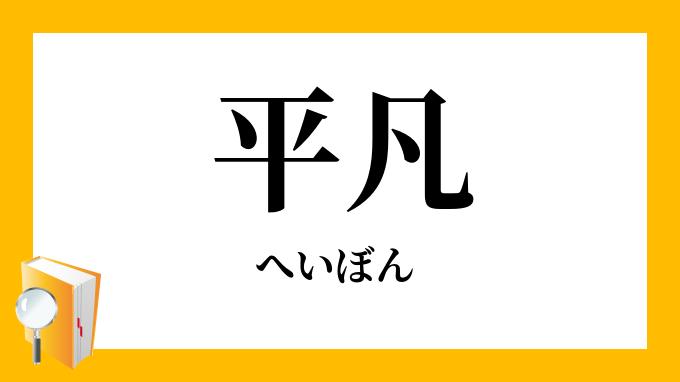 対義語 平凡 【中学国語】覚えておきたい対義語一覧