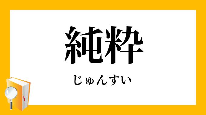 対義語 単純 「対義語」は文章読解のかなめ。対義語(4)