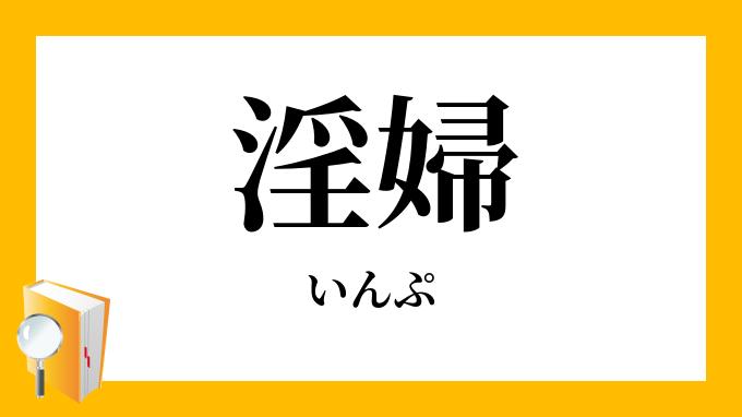 淫婦(いんぷ)の対義語・反対語